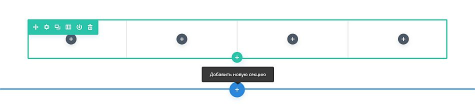 Раздел Visual Divi Builder