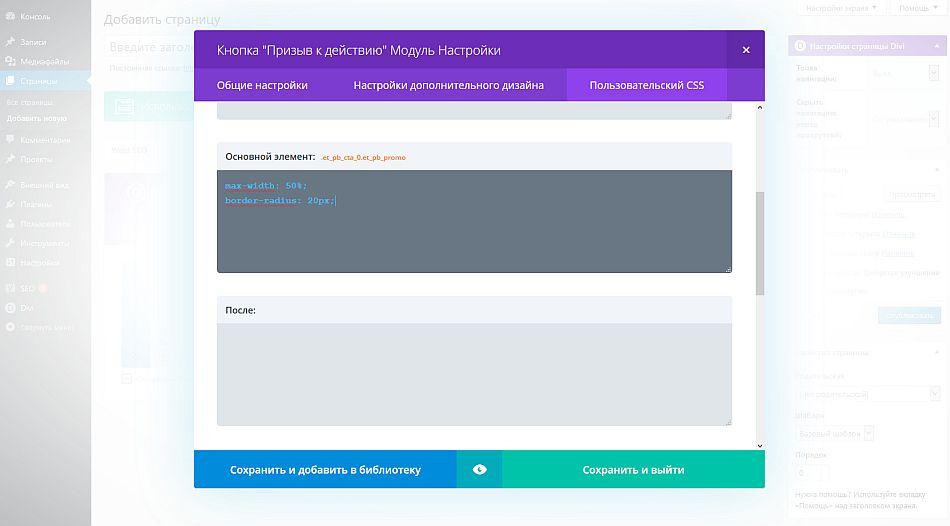Пользовательские настройки CSS (Custom CSS) для Divi