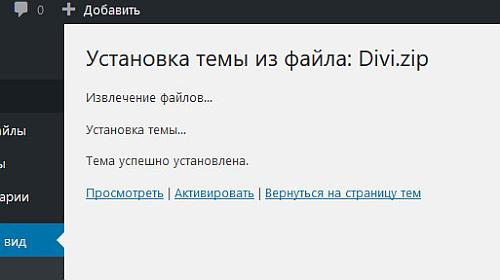 Окончание установки темы Divi на WordPress