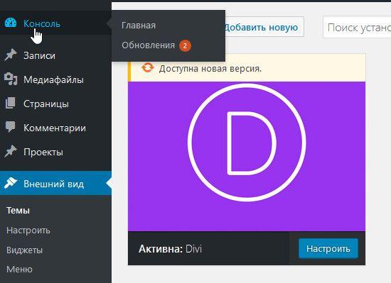 Обновление Divi темы WordPress