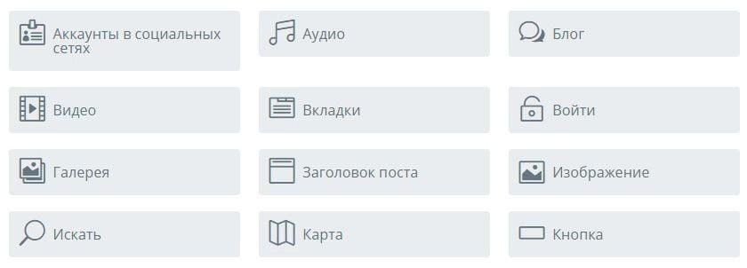 Модули Divi