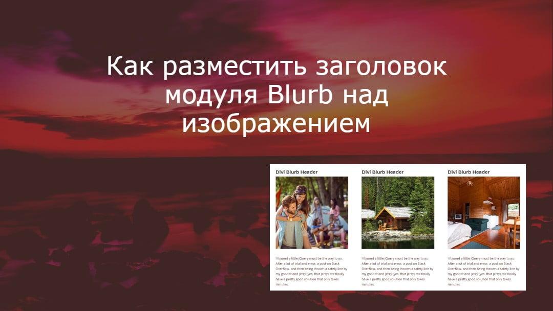 Как разместить заголовок модуля Blurb над изображением