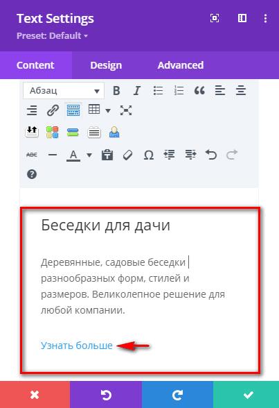 Настройка текстового модуля Divi 3D Flip Cards обратная сторона 2