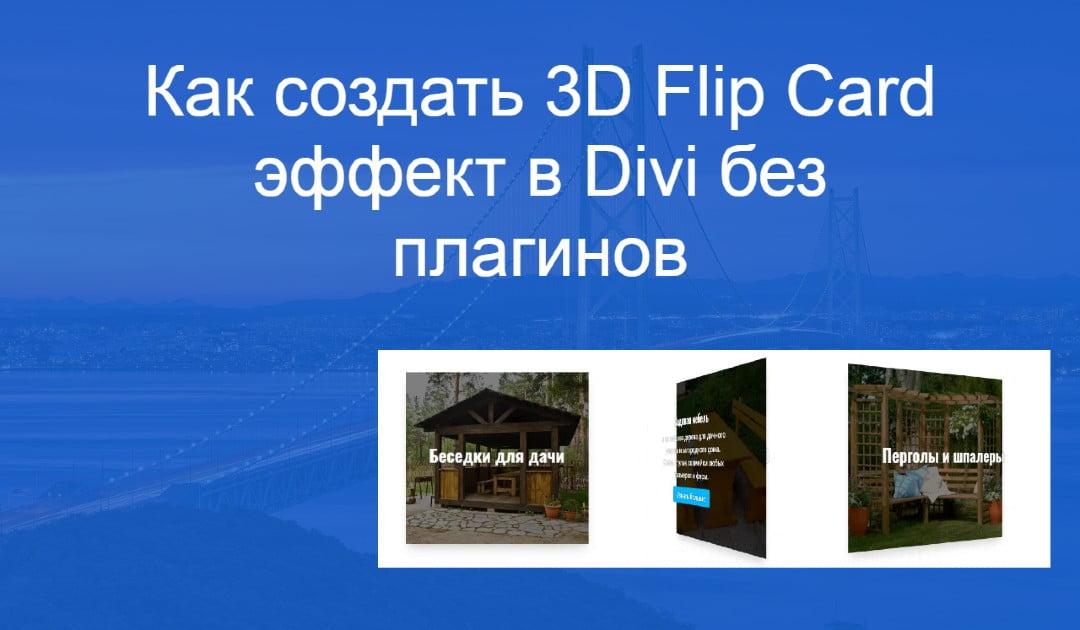 Как создать 3D Flip Card в Divi без плагинов