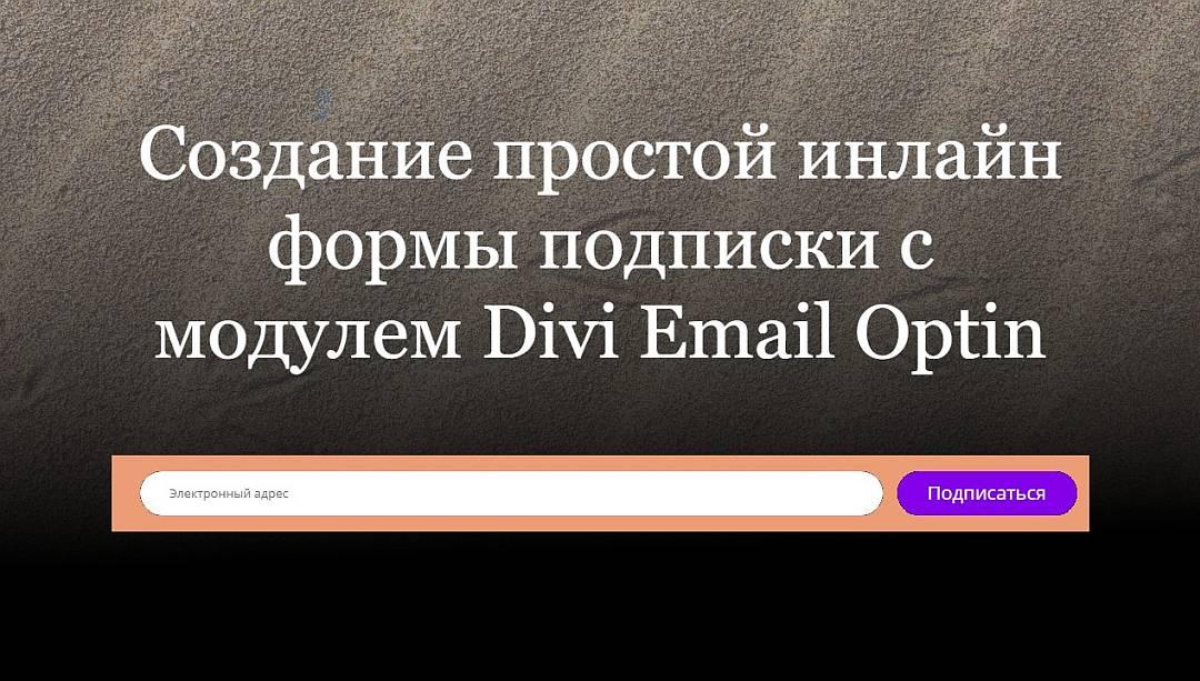 Простая inline форма подписки с модулем Divi Email Optin